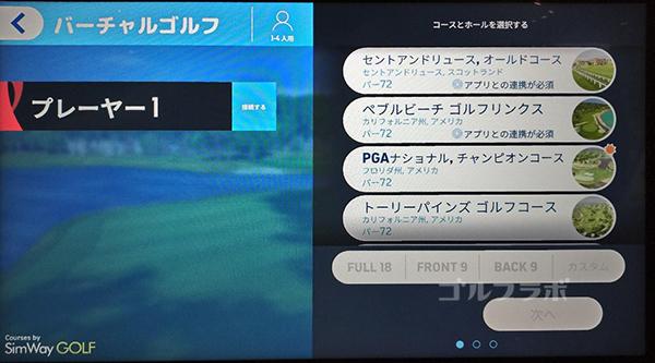 ジャパンゴルフスクールのトートレーサーのメニュー