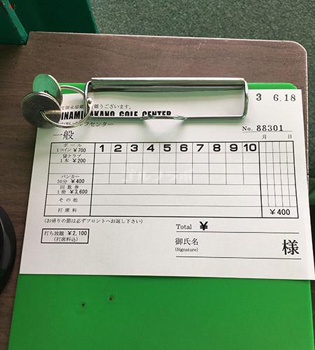 南中野ゴルフセンターの受付方法