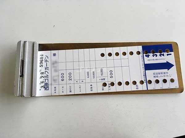 西原ゴルフガーデンの入場カード