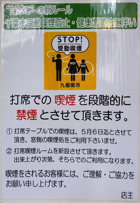 おゆみ野ゴルフガーデンの喫煙ポスター
