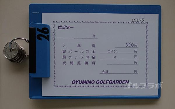 おゆみ野ゴルフガーデンの受付シート