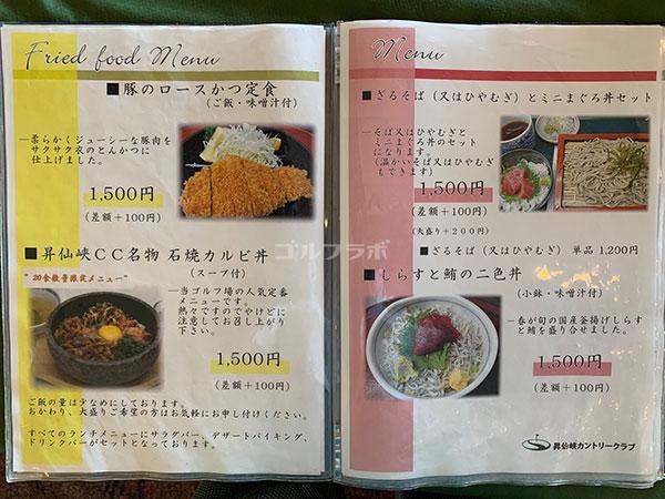 昇仙峡カントリークラブのレストランのメニュー