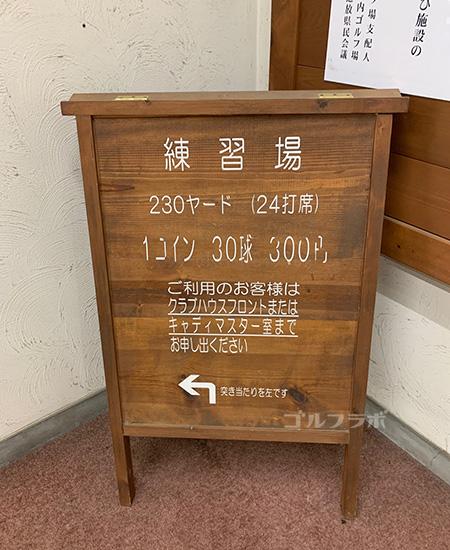 昇仙峡カントリークラブの練習場への看板