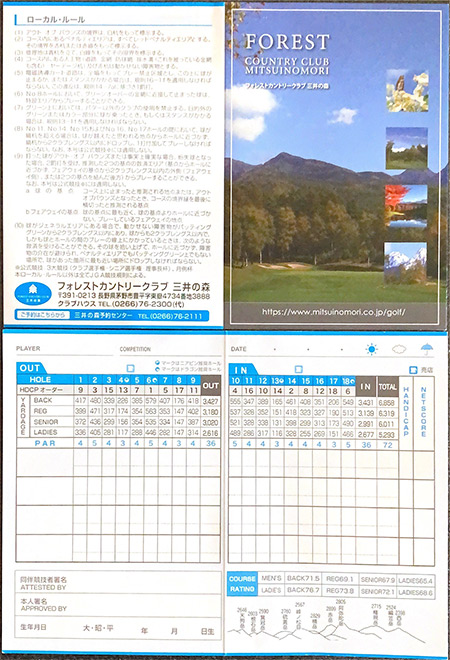 フォレストカントリークラブ三井の森のスコアカード