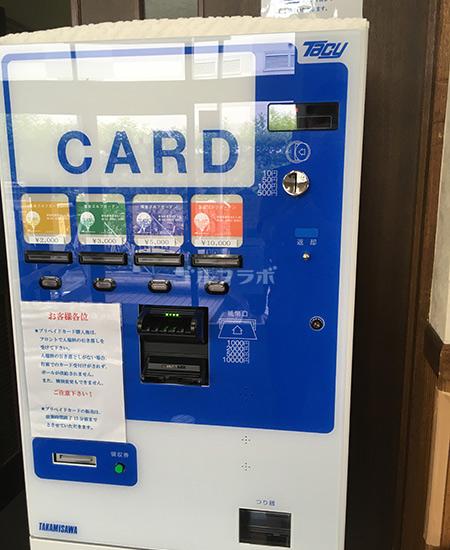 落合ゴルフガーデンのプリペイドカード販売機