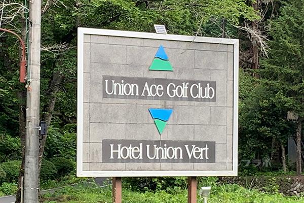 ユニオンエースゴルフクラブの看板