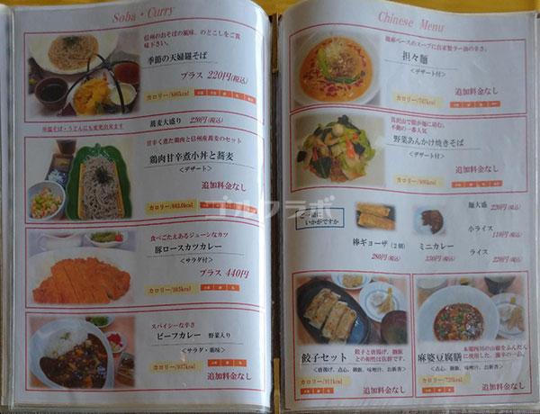 成田フェアフィールドゴルフクラブのレストランメニュー