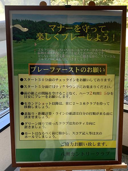 八洲カントリークラブのマナー