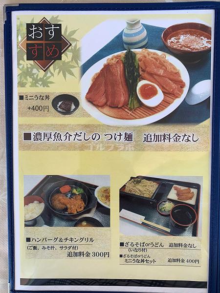 八洲カントリークラブのレストランメニュー